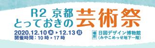 R2京都とっておきの芸術祭