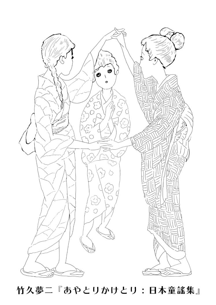 竹久夢二 編「あやとりかけとり : 日本童謠集