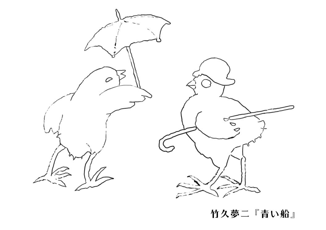 竹久夢二 著「青い船」
