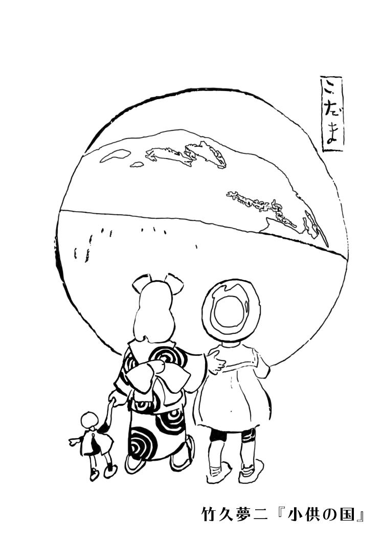 竹久夢二 著「小供の国」