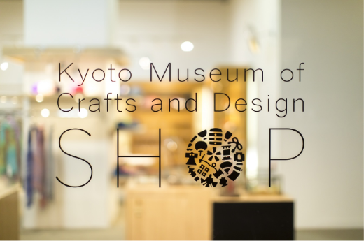 京都伝統産業ミュージアムショップ