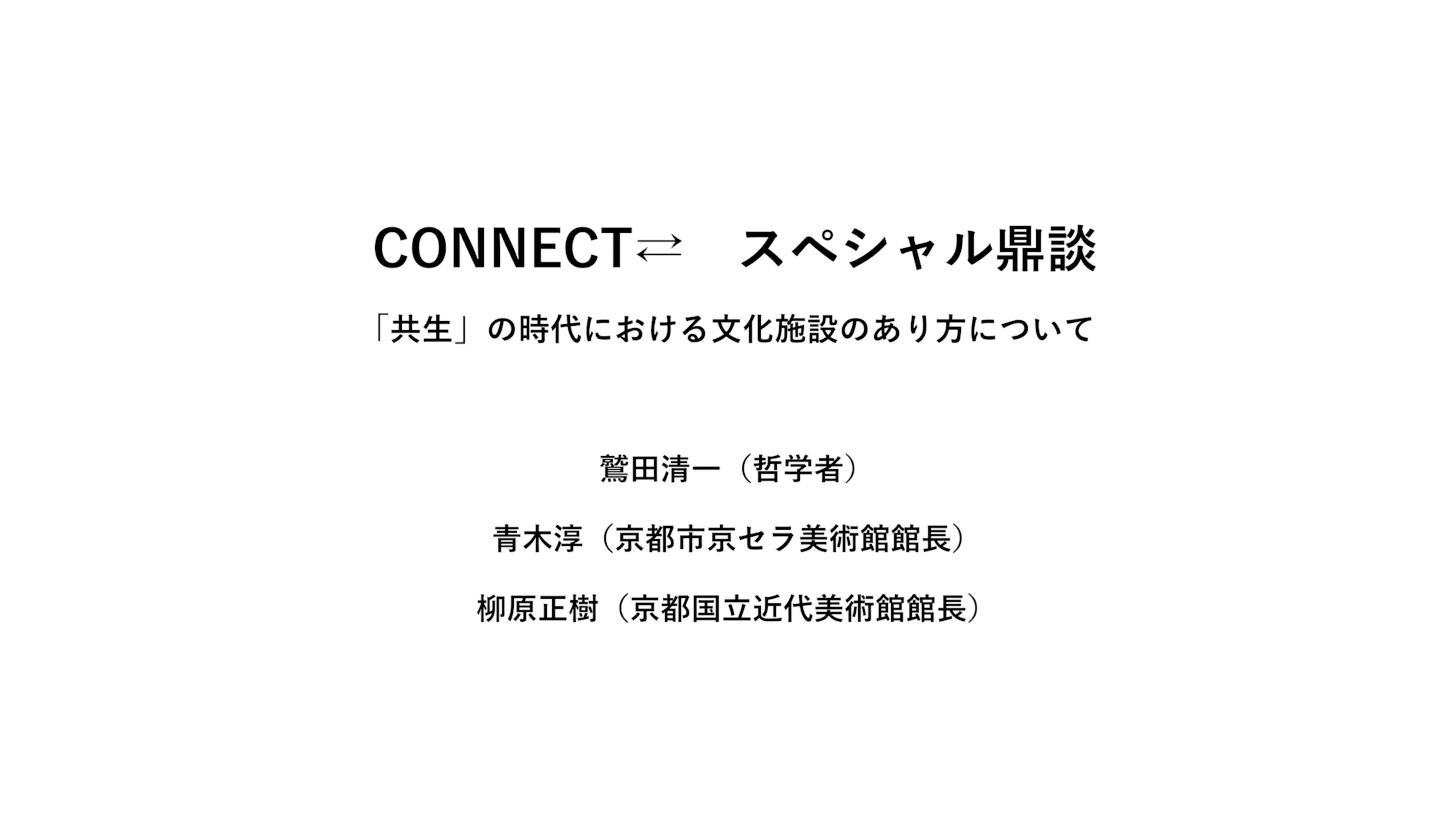 CONNECT⇄ スペシャル鼎談 ~「共生」の時代における文化施設のあり方について~のイメージ画像