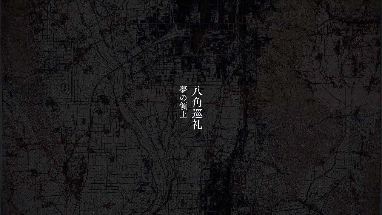 大崎晴地「八角巡礼ー夢の領土」のイメージ画像