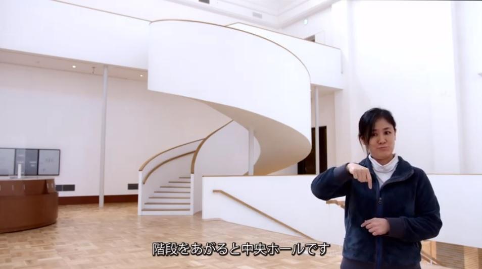 知る人ぞ知る!京都岡崎公園の魅力 手話と文字を使って、スタッフとめぐる案内動画「京都市京セラ美術館」のイメージ画像