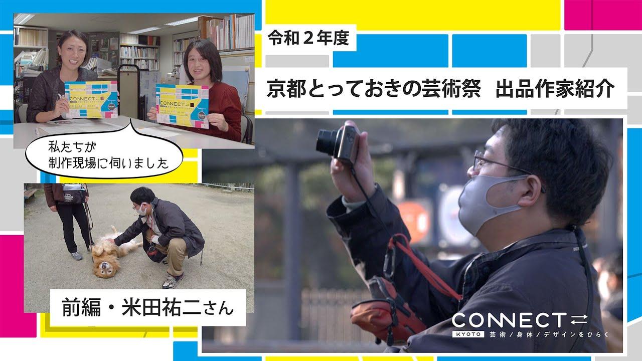 京都とっておきの芸術祭 出品作家についての映像配信前編:米田祐二さんのイメージ画像